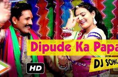 Dipude Ka Papa Dj Song Video by Sarita Kharwal