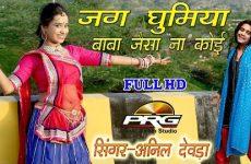 Jag Ghoomeya Baba Ramdevji Rajasthani Bhajan
