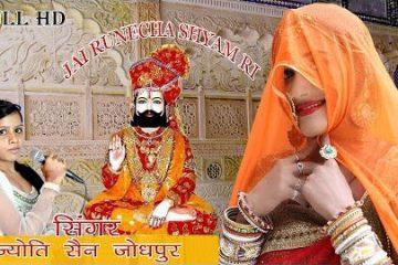 Jai Ho Runecha Shyam Ki Rajasthani Bhajan