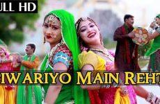 Piwariya Main Rehti Marwadi Fagan Song