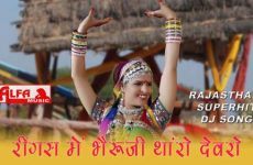 Ringas Mein Bheru Ji Tharo Devro Re Marwadi Video Song