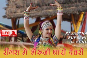 Ringas Mein Bheru Ji Tharo Devro Re Marwadi Video Song